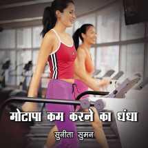 मोटापा कम करने का धंधा बुक sunita suman द्वारा प्रकाशित हिंदी में