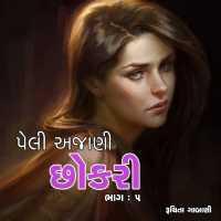 Peli Ajani Chhokari - 5