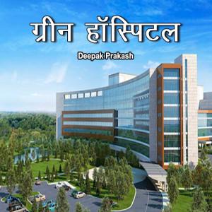 Green hospital बुक deepak prakash द्वारा प्रकाशित हिंदी में