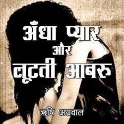Andha pyar aur lutati aabaru by Rishi Agarwal in Hindi