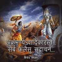 Akarmanye Vadhikaraste