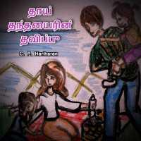 Thai thanthayarin thavippu - Tamil