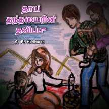 Thai thanthayarin thavippu - Tamil by c P Hariharan in Tamil