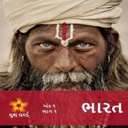 Youth World By Youth World in Gujarati