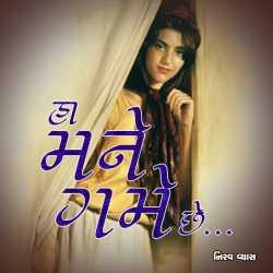 Ha mane game chhe by Nirav vyas in Gujarati