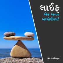 Life by Jitesh Donga in Gujarati