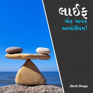 Jitesh Donga દ્વારા લાઈફ: એક અનંત અલ્ગોરીધમ! ગુજરાતીમાં