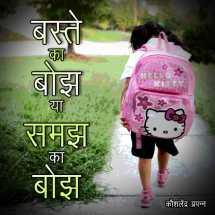 बस्ते का बोझ या समझ बुक kaushlendra prapanna द्वारा प्रकाशित हिंदी में