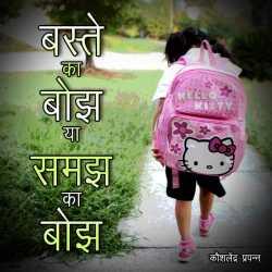 Baste ka bojh ya samaj by kaushlendra prapanna in Hindi