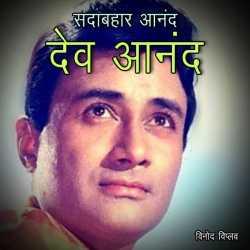 Sadabahar Dev Anand (Biography) by Vinod Viplav in Hindi