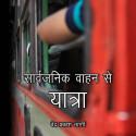 sarvajanik vahan se yatra बुक Ved Prakash Tyagi द्वारा प्रकाशित हिंदी में