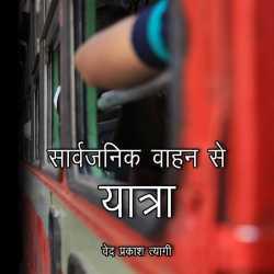 sarvajanik vahan se yatra by Ved Prakash Tyagi in Hindi