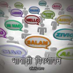 Bhashayi visthapan by kaushlendra prapanna in Hindi
