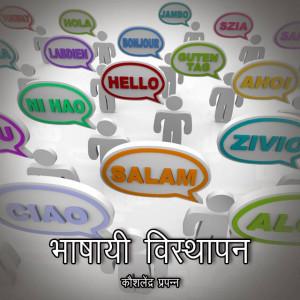 भाषायी विस्थापन बुक kaushlendra prapanna द्वारा प्रकाशित हिंदी में