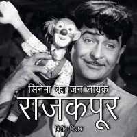 RajKapoor : Cinema ka Jan Nayak