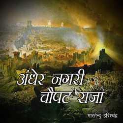 Andher Nagri Chaupat Raja by Bhartendu Harishchandra in Hindi