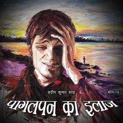 पागलपन का इलाज  द्वारा  Pradeep Kumar sah in Hindi