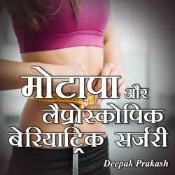 BARIATRIC SURGERY by deepak prakash in Hindi