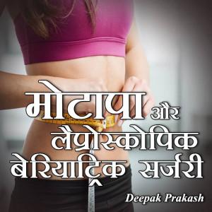 BARIATRIC SURGERY बुक deepak prakash द्वारा प्रकाशित हिंदी में