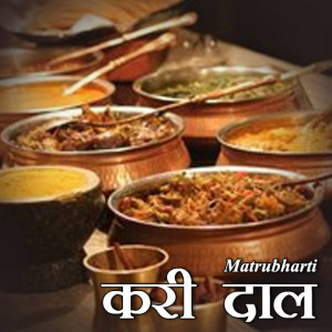 करी दाल बुक MB (Official) द्वारा प्रकाशित हिंदी में
