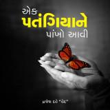 એક પતંગિયાને પાંખો આવી  by Vrajesh Shashikant Dave in Gujarati