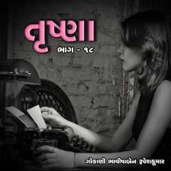 Trushna : Part-18 by Bhavisha R. Gokani in Gujarati