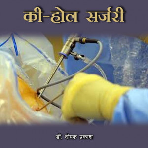 KEYHOLE  SURGERY बुक deepak prakash द्वारा प्रकाशित हिंदी में