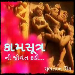 Kamsutrani jivant kadi by Sultan Singh in Gujarati