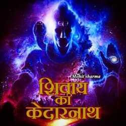 Shivay ka Kedarnath by Mohit bebni in Hindi