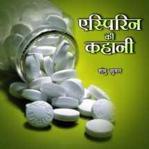 दर्द और ज्वर निवारक दवा एस्पिरिन की कहानी बुक Shambhu Suman द्वारा प्रकाशित हिंदी में