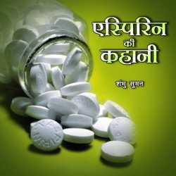 Aespirin ki kahani by Shambhu Suman in Hindi
