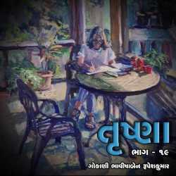 Trushna : Part-19 by Bhavisha R. Gokani in Gujarati