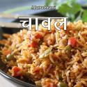चावल बुक MB (Official) द्वारा प्रकाशित हिंदी में