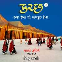 Chalo Farie 3 - Kutch
