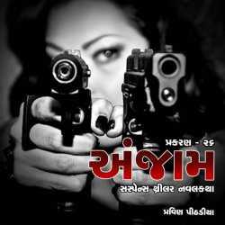 Anjaam Chapter-26 by Praveen Pithadiya in Gujarati