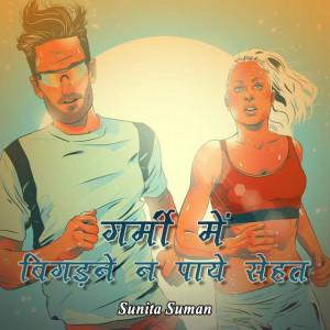 गर्मी में बिगड़ने न पाये सेहत बुक sunita suman द्वारा प्रकाशित हिंदी में