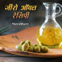 Ziro oil recipe by MB (Official) in Hindi