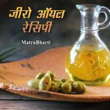 जीरो ऑयल रेसिपी बुक MB (Official) द्वारा प्रकाशित हिंदी में