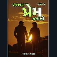 Ajab Prem Kahani - 3