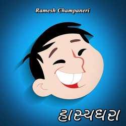 hasydhara by Ramesh Champaneri in Gujarati