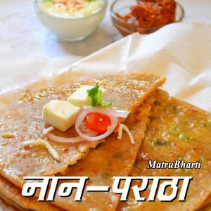 नान-पराठा बुक MB (Official) द्वारा प्रकाशित हिंदी में