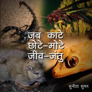 जब काटे छोटे-मोटे जीव-जंतु बुक sunita suman द्वारा प्रकाशित हिंदी में