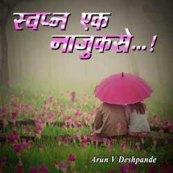 swapn he naajukse by Arun V Deshpande in Marathi