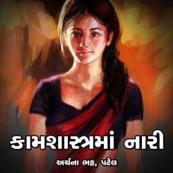 Kamshashtra ma nari by Archana Bhatt Patel in Gujarati