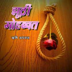 Jhuthi Mohabbat by Rishi Agarwal in Hindi