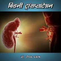 KIDNEY TRANSPLANTATION बुक deepak prakash द्वारा प्रकाशित हिंदी में