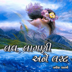 Love, lagni ane lust by Pravinkant Shastri in Gujarati