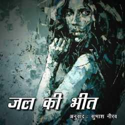 Jal ki Bhit by Subhash Neerav in Hindi