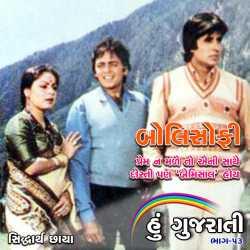 Bollysofi - Bemisal by Siddharth Chhaya in Gujarati