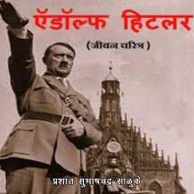 ऍडॉल्फ हिटलर मराठीत Prashant Salunke
